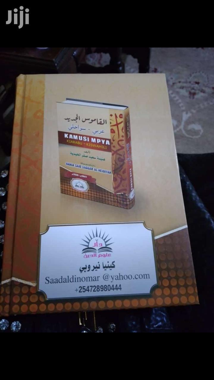 Arabic Swahili Dictionary
